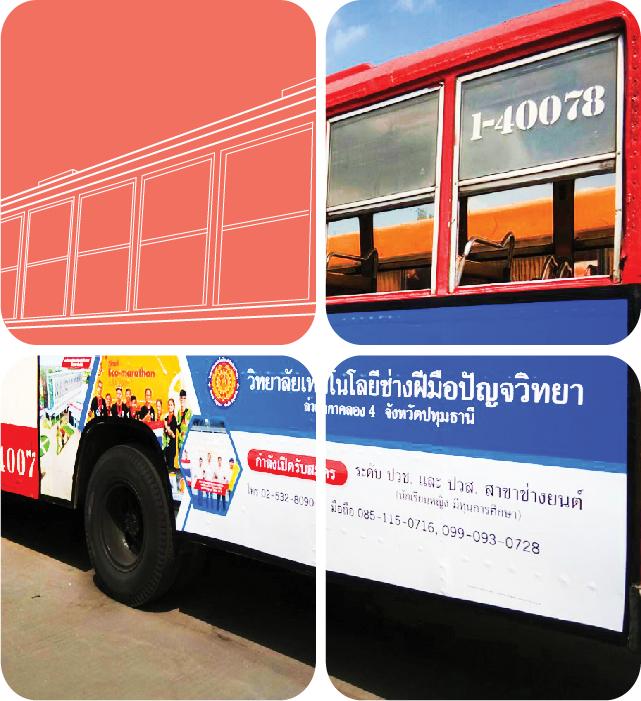 โฆษณาติดรถเมล์