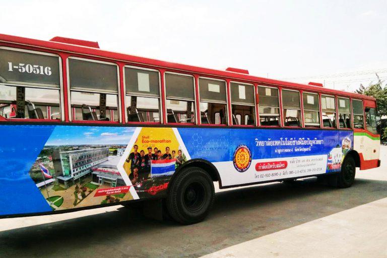 Bus Media - โฆษณาติดรถเมล์