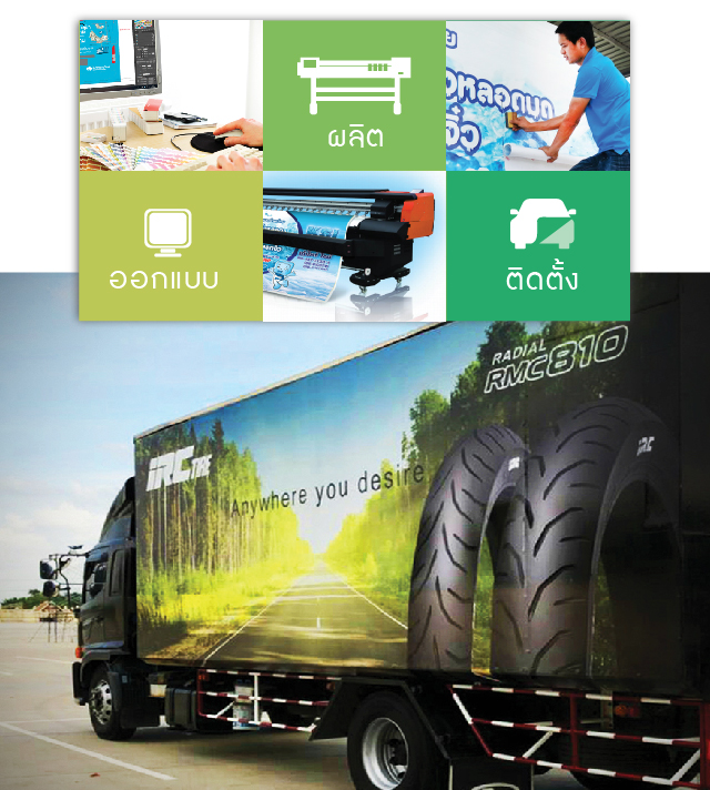 Wrapcar - สื่อโฆษณาติดรถ